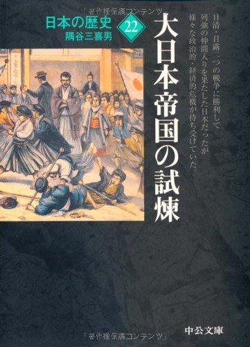 日本の歴史〈22〉大日本帝国の試煉 (中公文庫)の詳細を見る