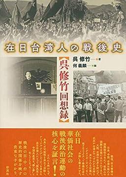 在日台湾人の戦後史: 呉修竹回想録