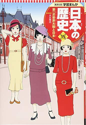 学習まんが 日本の歴史 15 第一次世界大戦と日本 (全面新版 学習漫画 日本の歴史)
