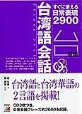 CD BOOK 台湾語会話フレーズブック