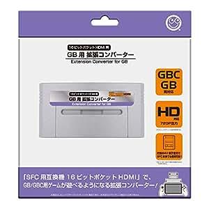 GB用 拡張コンバーター【 (SFC用互換機) 16ビットポケットHDMI用】