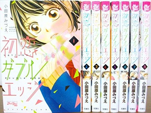 初恋ダブルエッジ コミック 全8巻 セット 小田原みづえ