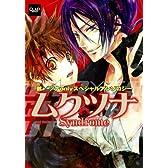 ムクツナSyndrome―骸×ツナonlyスペシャルアンソロジー (CLAPコミックス anthology)