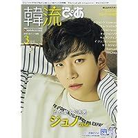韓流ぴあ 2018年 03 月号 [雑誌]: 月刊スカパー! 別冊