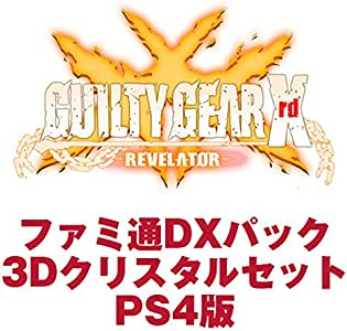 【Amazon.co.jpエビテン限定】ギルティギア イグザード レベレーター ファミ通DXパック 3Dクリスタルセット PS4版【阿々久商店限定】 (【数量限定】 同梱) - PS4