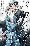 ドロ×ケイ 4 (肌恋BL(コミックノベル))