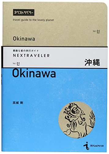 NEXTRAVELER(ネクストラベラー) vol.01 沖縄 (素敵な星の旅行ガイド)の詳細を見る