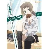 Cross Days 喜連川路夏の恋のルール (二次元ゲーム文庫)