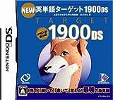 「NEW 英単語ターゲット1900DS」の画像