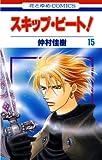 スキップ・ビート! 15 (花とゆめコミックス)