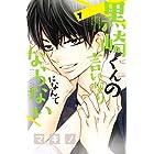 黒崎くんの言いなりになんてならない(7) (別冊フレンドコミックス)