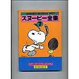 スヌーピー全集 7 (Snoopy sunday)