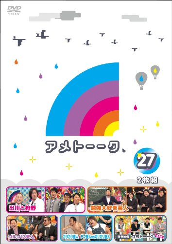 アメトーーク! DVD 27の詳細を見る