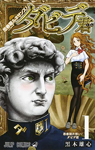 思春期ルネサンス! ダビデ君 1 (ジャンプコミックス)