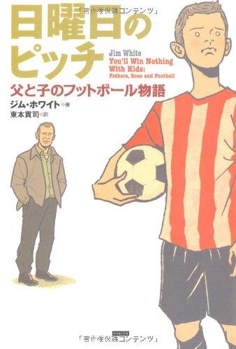 日曜日のピッチ 父と子のフットボール物語の詳細を見る