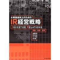 企業価値向上のためのIR経営戦略―理論・実践・提言