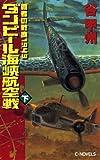 覇者の戦塵1943 ダンピール海峡航空戦 下 (C★NOVELS)