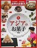 どんな国?どんな味?世界のお菓子〈1〉アジアのお菓子1