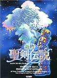 新約 聖剣伝説/プレミアム・サウンドトラック (楽しいバイエル併用)