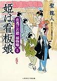 姫は看板娘 夜逃げ若殿 捕物噺5 (二見時代小説文庫)