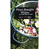 フラワーレメディーズ ウィズダム―花びらの癒しの手紙、心への返信