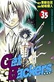 GetBackers奪還屋 (35) (講談社コミックス―Shonen magazine comics (3667巻))