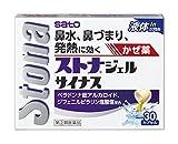 【指定第2類医薬品】ストナジェルサイナス 30カプセル
