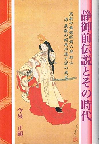 静御前伝説とその時代―悲劇の舞姫終焉の地郡山源義経の蝦夷地逃亡説の真実