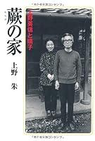蕨の家―上野英信と晴子