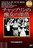 チャップリンの醜女の深情[DVD]
