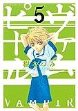 ヴァムピール(5) (アフタヌーンコミックス)