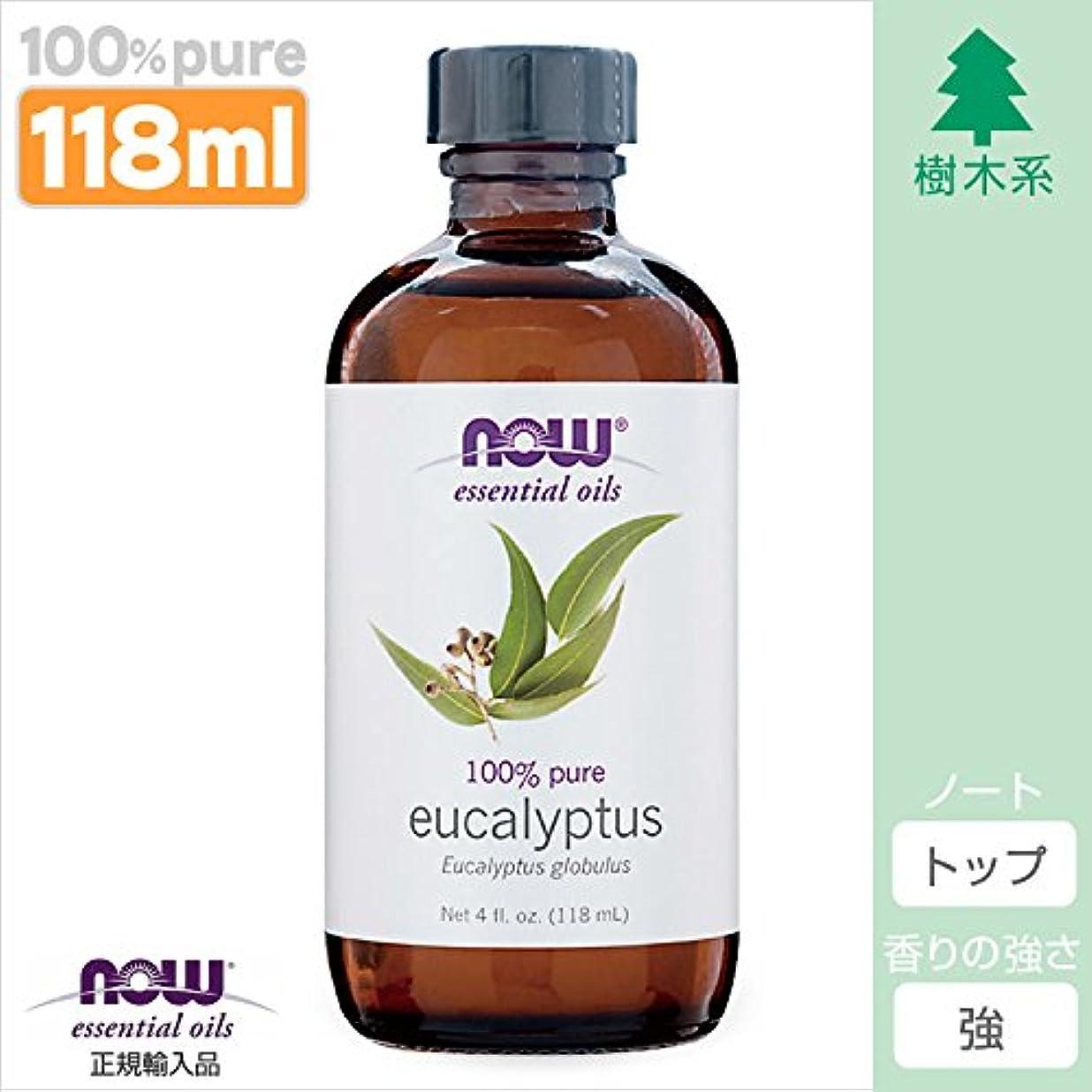 願う意味違反ユーカリ精油[118ml] 【正規輸入品】 NOWエッセンシャルオイル(アロマオイル)