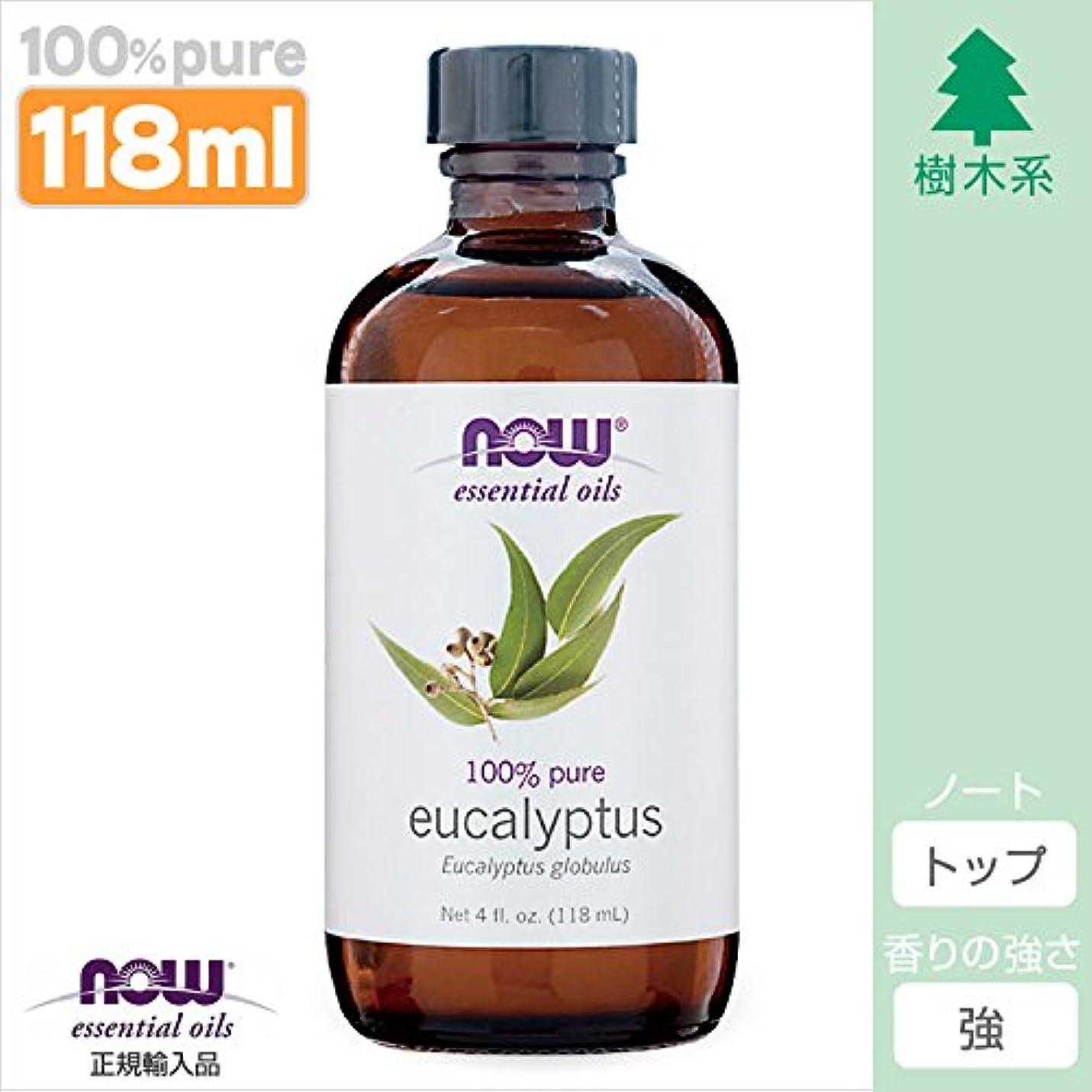 芝生処理グラスユーカリ精油[118ml] 【正規輸入品】 NOWエッセンシャルオイル(アロマオイル)