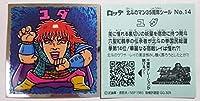 ビックリマン 北斗のマンチョコ 35thアニバーサリー ユダ No.14 ビックリマンシリーズ
