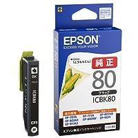 エプソン 純正インク ICBK80 ブラック3個