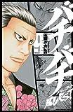バチバチBURST 9 (少年チャンピオン・コミックス)