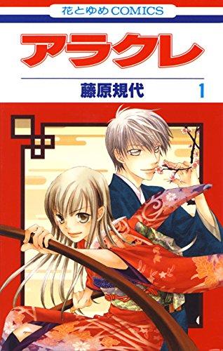 アラクレ 1 (花とゆめコミックス)