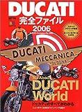 DUCATI完全ファイル2006 (エイムック (1166))