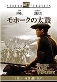 モホークの太鼓[DVD]