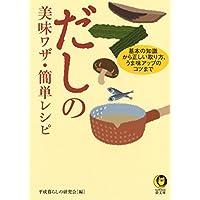 だしの美味ワザ・簡単レシピ: 基本の知識から正しい取り方、うま味アップのコツまで (KAWADE夢文庫)