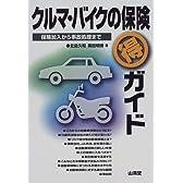 クルマ・バイクの保険マル得ガイド―保険加入から事故処理まで (山海堂モーターブックス)