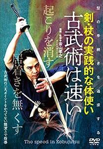 """【古武術は速い】~""""型の手続き""""を追求した剣・杖の実践的な体使い~ [DVD]"""