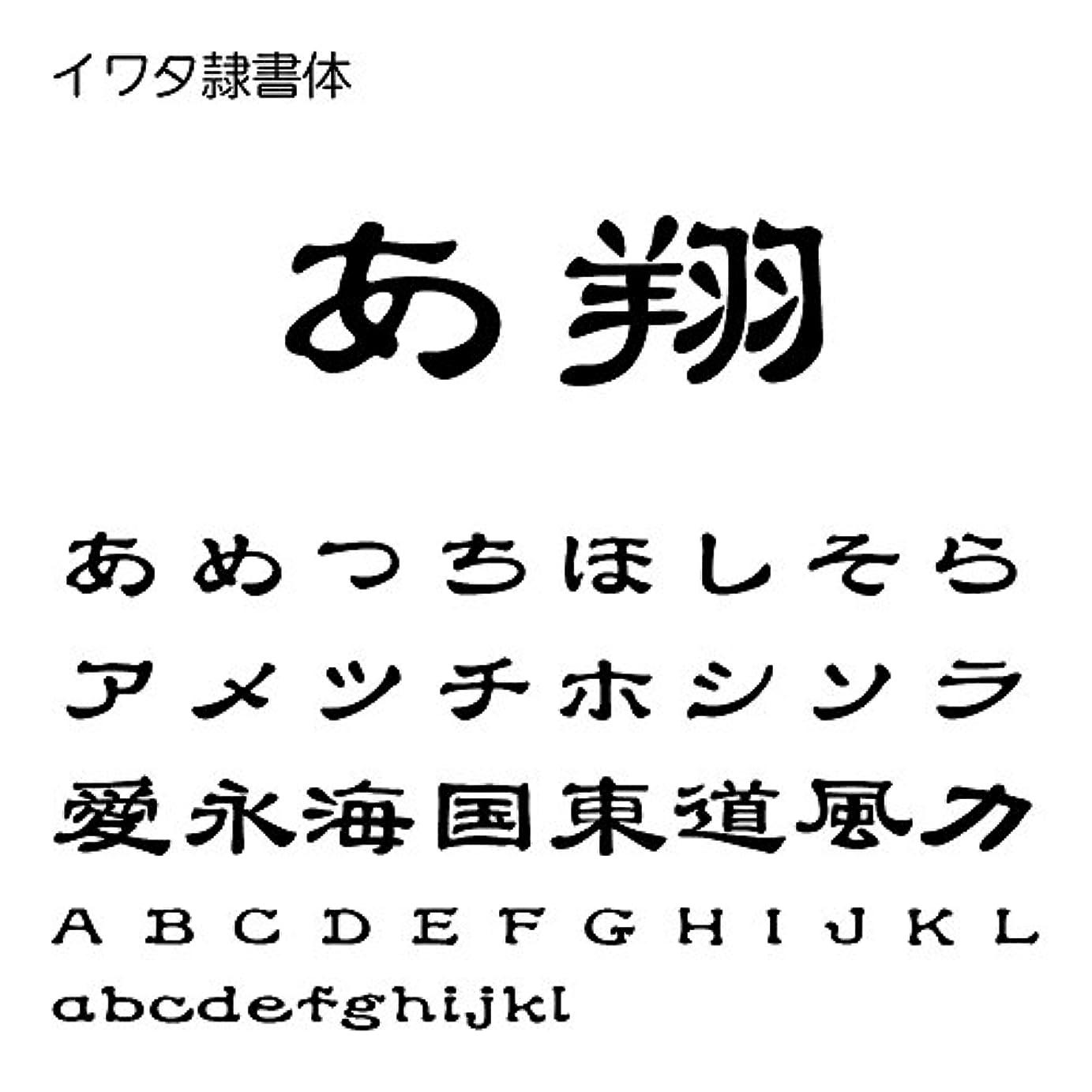ヘッドレス嬉しいです化石イワタ隷書体 TrueType Font for Windows [ダウンロード]