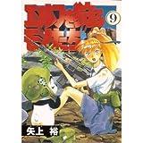 エルフを狩るモノたち 9 (電撃コミックス)