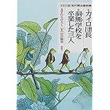 カイロ団長 洞熊学校を卒業した三人 (ますむら版宮沢賢治童話集)