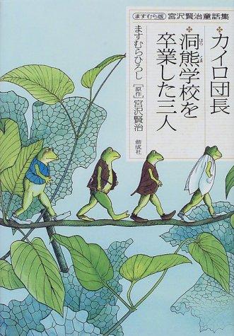 カイロ団長 洞熊学校を卒業した三人 (ますむら版宮沢賢治童話集)の詳細を見る