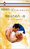 別れるための一夜 (ハーレクイン・ロマンス (R1804))