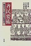 斉民要術―現存する最古の料理書