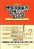 映画・映像業界就職ガイド―業界各社イエローページつき (2004) (キネ旬ムック)