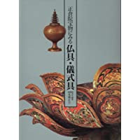 正倉院宝物にみる仏具・儀式具 The Treasures of the Shosoin: Buddhist and Ritual Implements 【国際版完訳英文付】